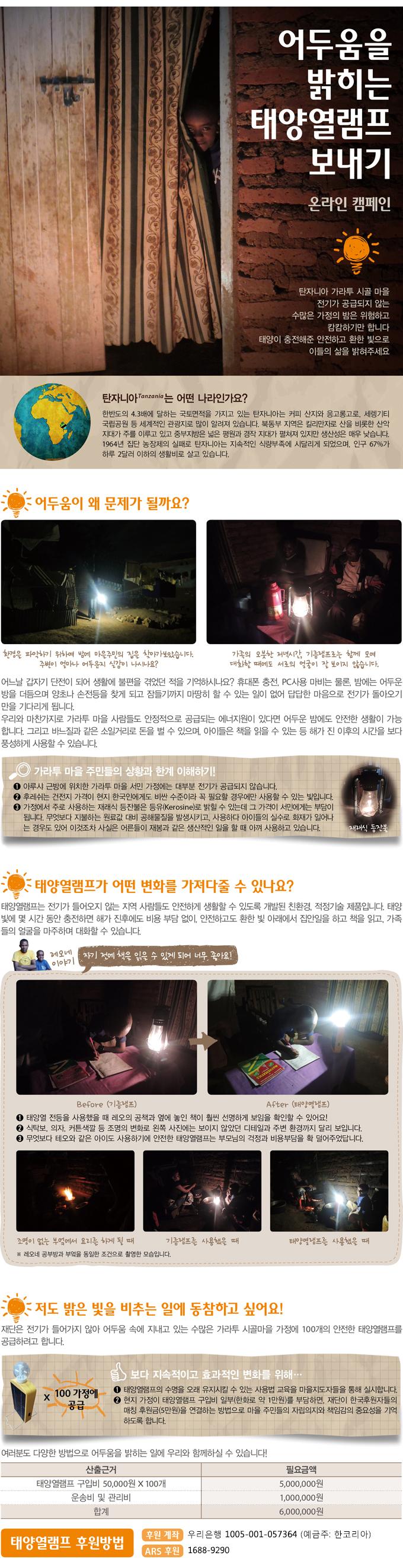 태양열 램프3.jpg